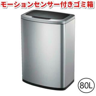 コストコ(コストコ)のEKO センサーゴミ箱 80L W44 x D29 x H73.5 cm(ごみ箱)