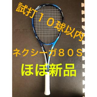 YONEX - テニスラケット ヨネックス ネクシーガ80S