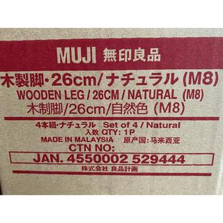 ムジルシリョウヒン(MUJI (無印良品))の無印良品 脚 26cm ナチュラル(M8)(脚付きマットレスベッド)