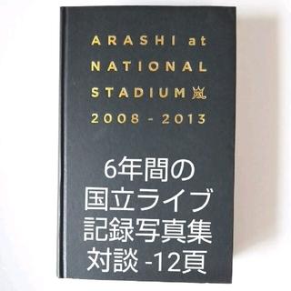 嵐 - 嵐 【ARASHI NATIONAL STADIUM 2008-2013】写真集
