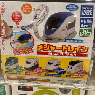 ジェイアール(JR)の新幹線 ガチャガチャ メジャー(電車のおもちゃ/車)