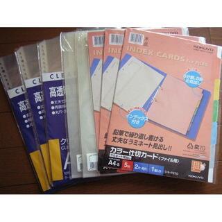 コクヨ(コクヨ)のセット★クリヤーブック/クリヤーホルダー/カラー仕切りカード(ファイル/バインダー)