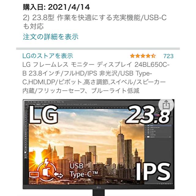LG Electronics(エルジーエレクトロニクス)のpoco様 スマホ/家電/カメラのPC/タブレット(ディスプレイ)の商品写真