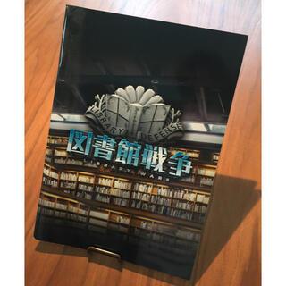 図書館戦争 実写映画パンフレット(その他)