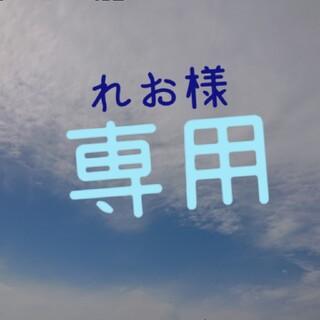 パナソニック(Panasonic)のれお様★★★専用★★★(メンテナンス用品)