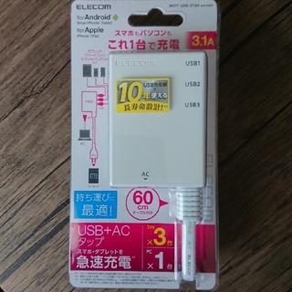 エレコム(ELECOM)のUSB+AC 充電器(バッテリー/充電器)