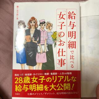 コウダンシャ(講談社)の給与明細で比べる「女子のお仕事」(ビジネス/経済)