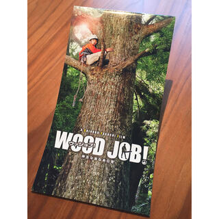 Wood Job 映画パンフレット(その他)