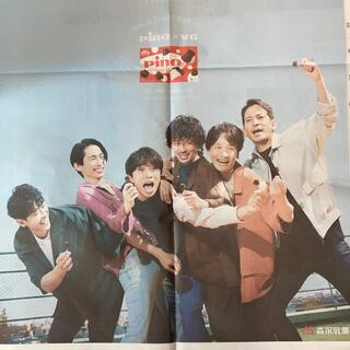 ブイシックス(V6)のV6  ピノ 読売新聞広告(印刷物)
