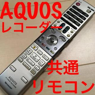 アクオス(AQUOS)のシャープ レコーダー共通リモコン(その他)