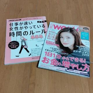 日経BP - 日経WOMAN 日経ウーマン 2冊セット