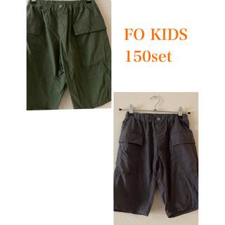 F.O.KIDS - FOKIDS 150ハーフパンツセット!真夏対応素材!