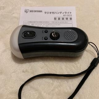 アイリスオーヤマ(アイリスオーヤマ)のアイリスオーヤマ ラジオ付きライト(防災関連グッズ)