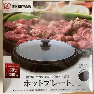 アイリスオーヤマ - アイリスオーヤマ ホットプレート 美品