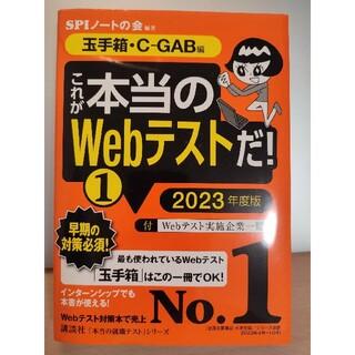 コウダンシャ(講談社)のこれが本当のWebテストだ! 1 2023年度版(ビジネス/経済)