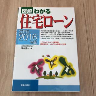 図解わかる 住宅ローン 2015-2016年版(語学/資格/講座)