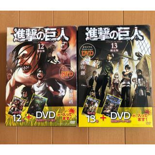 コウダンシャ(講談社)の進撃の巨人 限定版 オリジナルDVD付 12.13巻セット(アニメ)