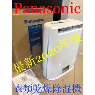 パナソニック(Panasonic)のBlue 美品 Panasonic 衣類乾燥除湿機 2020年製(衣類乾燥機)