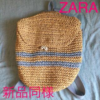 ザラ(ZARA)のザラ ガール ペーパー リュック かごバッグ 美品(リュック/バックパック)