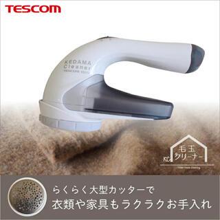 TESCOM - テスコム TESCOM 毛玉クリーナー