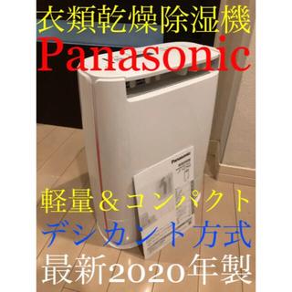 Pink 2020年製 Panasonic 衣類乾燥除湿機