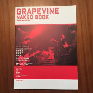 グレイプパイン/NAKED BOOK(楽譜)