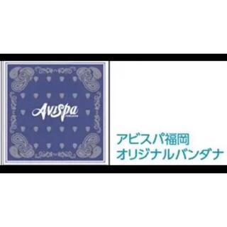希少 アビスパ福岡オリジナルバンダナ 限定アイテム(記念品/関連グッズ)