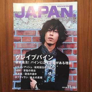 Rockin'on Japan グレイプバイン特集 H14 11/25 号(音楽/芸能)