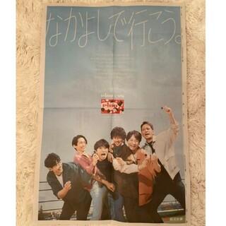ブイシックス(V6)のV6 ピノ 読売新聞 広告(印刷物)