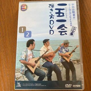 DVD>一五一会弾き方DVD 2枚組(楽譜)