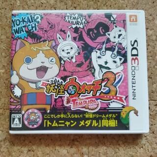ニンテンドー3DS(ニンテンドー3DS)の【専用品】妖怪ウォッチ3 テンプラ 3DS(携帯用ゲームソフト)