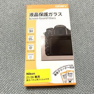 ニコン(Nikon)のORMY 液晶保護ガラス Nikon Z7 / Z6 用(ミラーレス一眼)