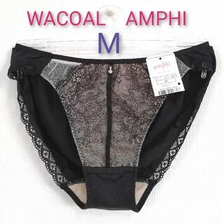 AMPHI - *M*WACOAL AMPHI アンフィ ワコール パンツ  レース ショーツ