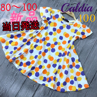 カルディア(CALDia)の新品★Caldiaカルディア涼感ドット柄ワンピース Aラインワンピース 95cm(ワンピース)