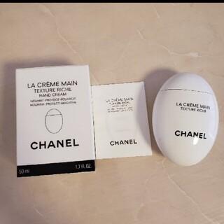 CHANEL - CHANEL ハンドクリーム LA CREME MAIN