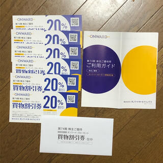 ONWARD 買物割引券 6枚 オンワード・クローゼット専用(ショッピング)