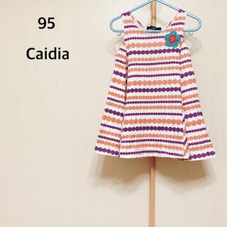カルディア(CALDia)の95 Caldia ワンピース(ワンピース)