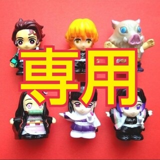 最終sale!! 鬼滅の刃 すくい人形 6体セット(キャラクターグッズ)