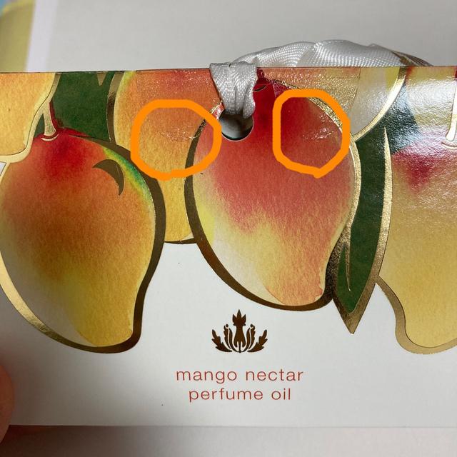 Malie Organics(マリエオーガニクス)のマリエ オーガニクス パフュームオイル マンゴー ネクター 10ml ロールオン コスメ/美容のヘアケア/スタイリング(オイル/美容液)の商品写真