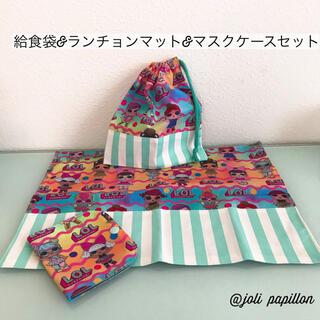 値下げ! 即購入ok ♡ 給食袋&ランチョンマット&仮置きマスクケースセット (外出用品)