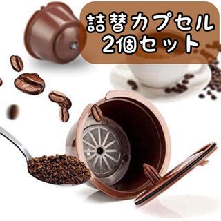 ドルチェグスト専用 詰め替えカプセル  コーヒーカプセル 再利用可能 2個セット(コーヒーメーカー)