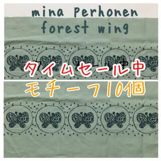 ミナペルホネン(mina perhonen)の① ミナペルホネン forest wing はぎれ mina perhonen(生地/糸)