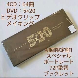 アラシ(嵐)の5×20AlltheBEST!!1999-2019【初回1】(4CD+DVD)(ポップス/ロック(邦楽))