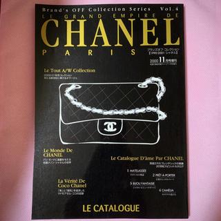 シャネル(CHANEL)のシャネル 雑誌 コレクションカタログ(専門誌)