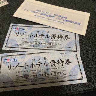 共立メンテナンス リゾートホテル 株主優待券2枚と料金表(その他)