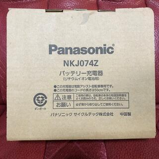 パナソニック(Panasonic)のパナソニック 自転車 バッテリー充電器 NKJ074Z(パーツ)