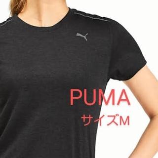 プーマ(PUMA)の肌ストレス軽減【PUMA】サイズM、ウィメンズ Tシャツ、半袖、黒(ウェア)