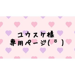 ユウスケ様 専用ページです( ¨̮ )(ゲーム)