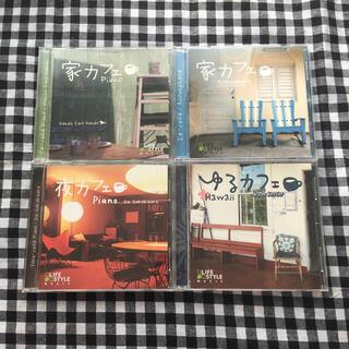 カフェミュージック セット(ヒーリング/ニューエイジ)