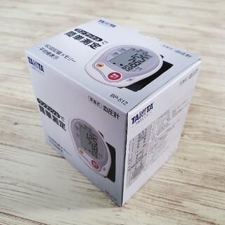 タニタ(TANITA)の【新品未使用】タニタ 手首式血圧計 (その他)